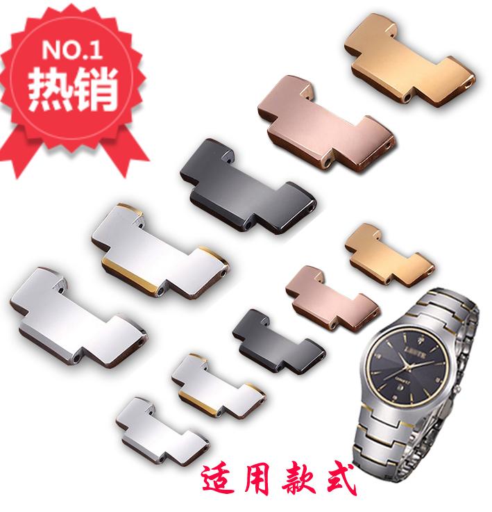 表带钨钢配件男女表节钨钢雷冠莱斯特索帝时6020手表链蝴蝶扣表扣