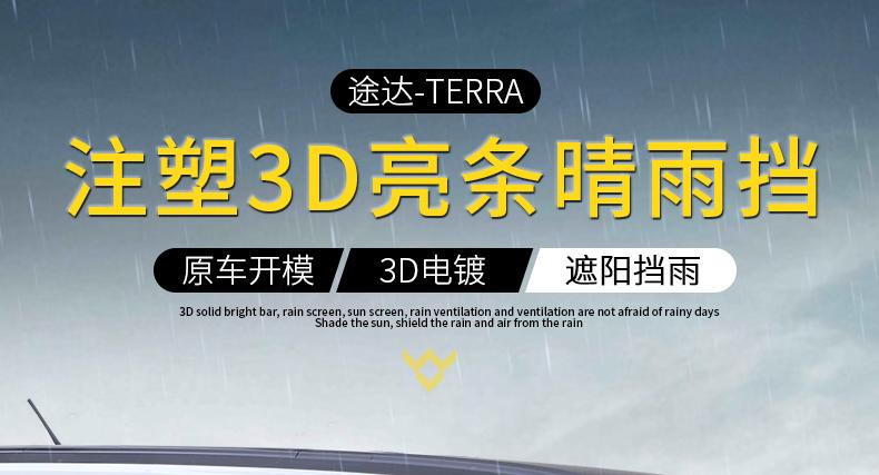 Vè che mưa 3D Nissan Terra 2018 - ảnh 2