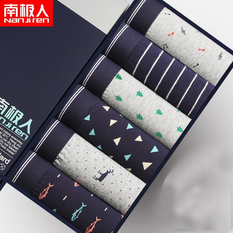 快抢【南极人】6条装男士纯棉内裤