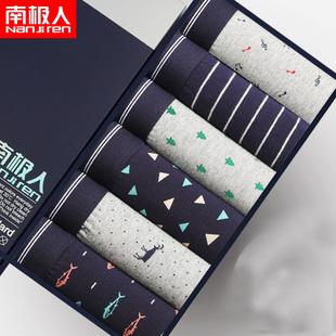 顺丰包邮【南极人】5条装男士纯棉内裤