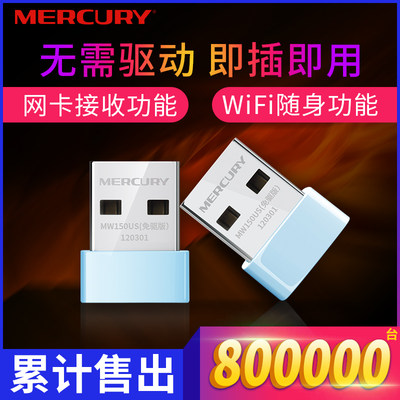 Mercury drive USB wireless network card desktop notebook computer host launches WiFi receiver Gigabit route available home wireless network signal launch Internet access