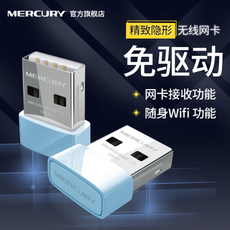 Адаптер USB Mercury MW150US USB Wifi