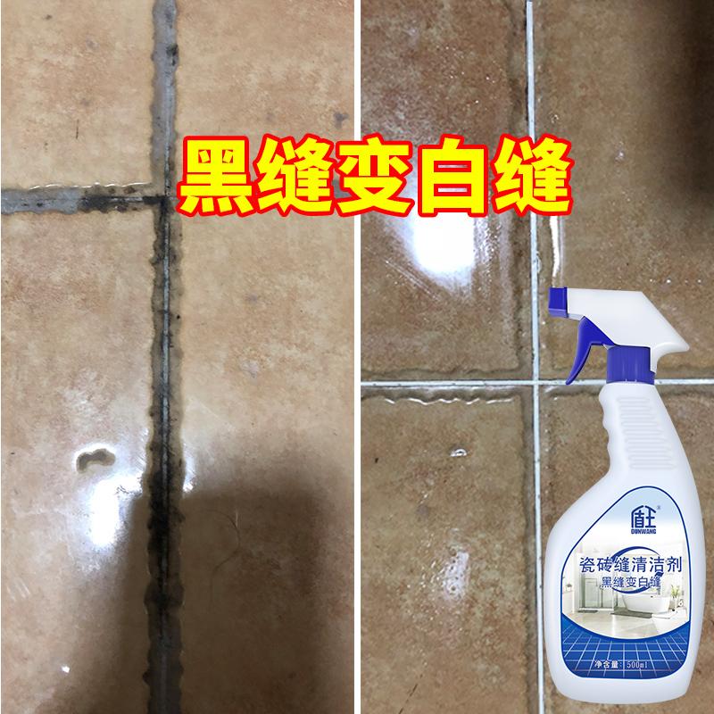 盾王瓷砖缝隙地砖缝去黑清洁剂强力去污卫生间除垢厕所除霉家用