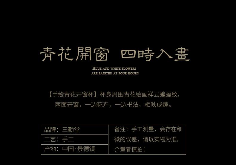 青花开窗直身杯_06.jpg