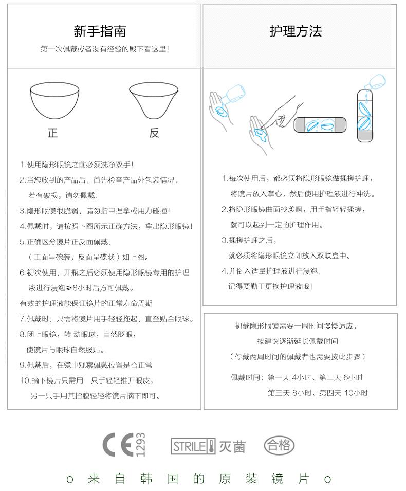 MerryDolly韩国进口美瞳大直径隐形眼镜网红混血超薄半年抛2片QM商品详情图