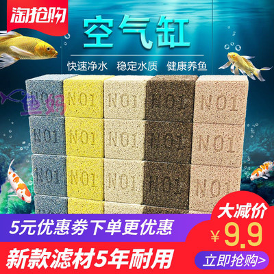 no1 square brick filter material Taiwan fish tank filter material bacteria house bottom filter material nitrification bacteria house nano filter material