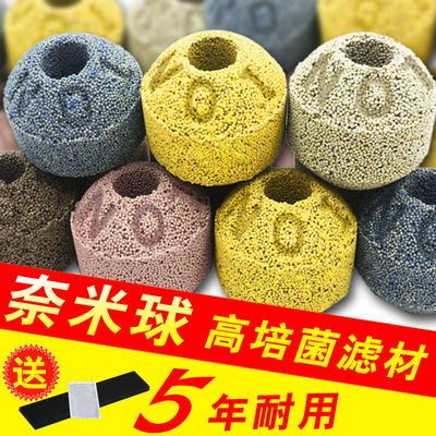 Taiwan Nanosphere Filter Material Light Wave Coccus Culture No1 Fish Tank Filter Material Nitrifying Bacteria House Ceramic Ring
