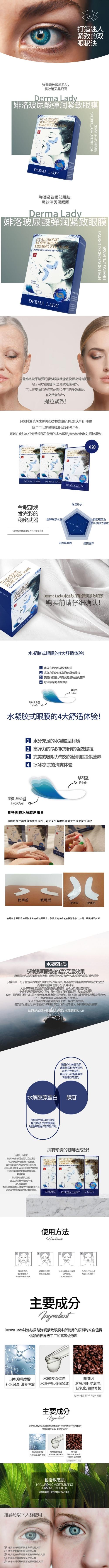 韓索依的賣場~這價格怕是瘋了!海參眼膜!婔洛玻尿酸彈潤緊致膠原蛋白眼膜一盒