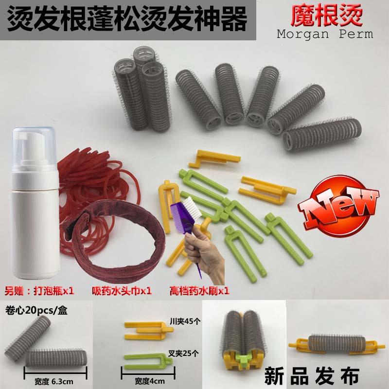 South Korea's magic root perm hair set hairdressing Tools Hair Root fluffy  artifact God root iron barber shop Morgan hot