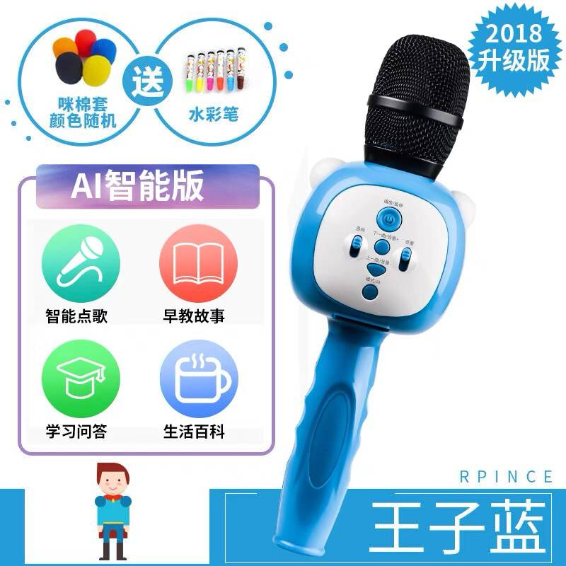 [prince Blue Ai Smart Edition - Children's On-demand Learning] + Spree + Microphone Cotton Cover