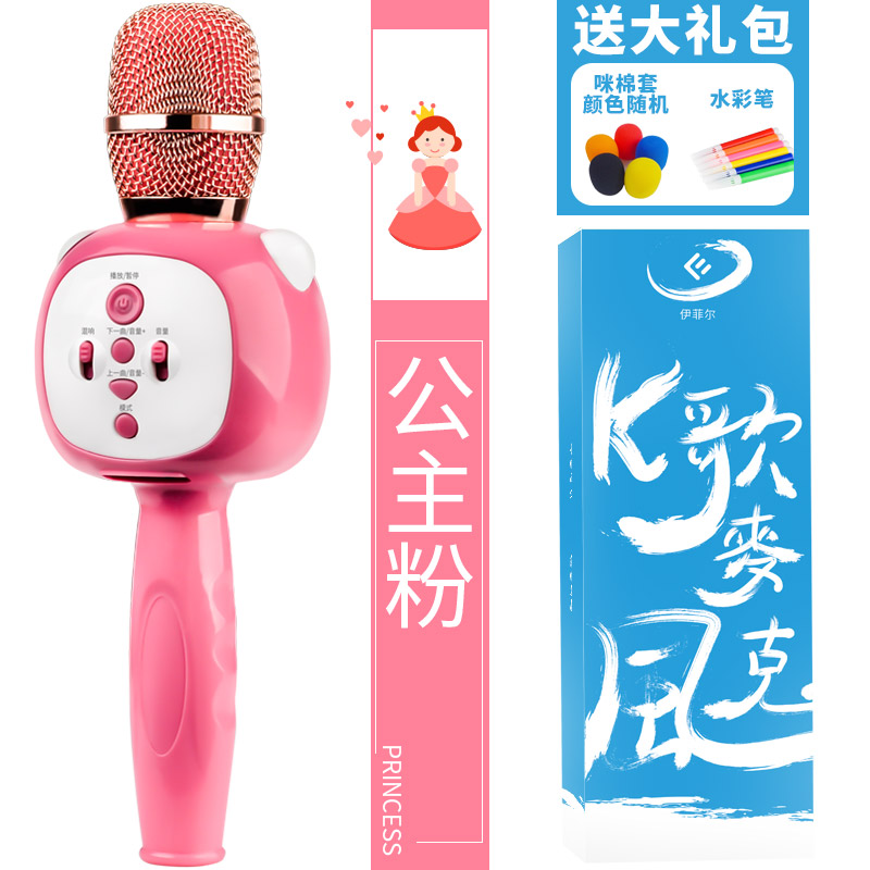 [princess Powder High-end Version - Microphone Audio Integrated] + Spree + Microphone Cotton Cover