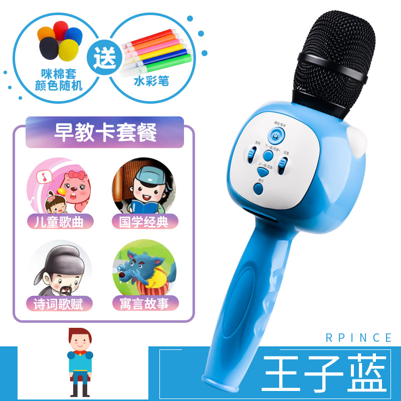 [prince Blue High-end Version - Children's Early Education Integrated] + Spree + Microphone Cotton Cover + Early Education Card