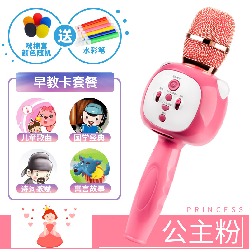 [princess Powder High-end Version - Children's Early Education Integrated Type] + Spree + Microphone Cotton Cover + Early Education Card
