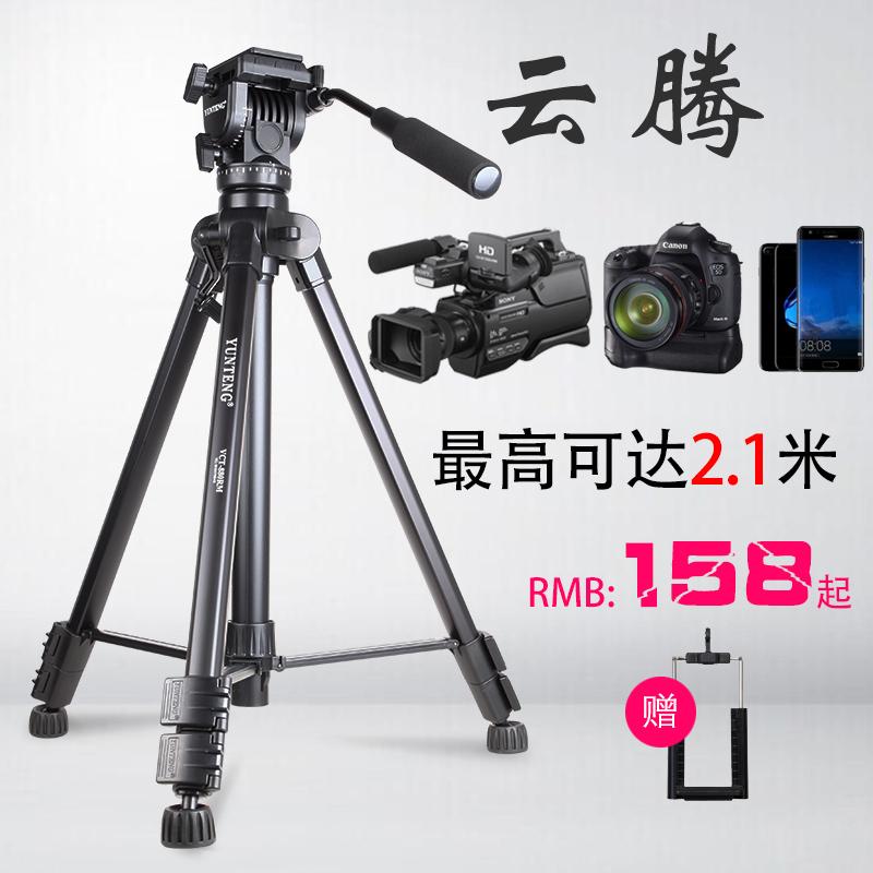 云腾691单反摄像机三脚架液压阻尼专业相机佳能尼康索尼摄影三角架直播电影DV视频录像云台微单手机便携支架