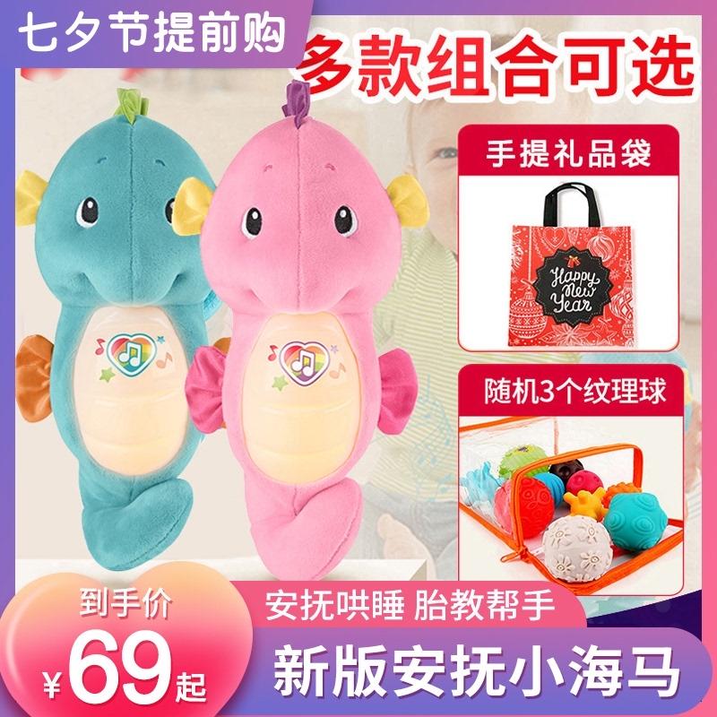 费雪声光安抚小海马玩偶胎教婴儿玩具早教音乐哄睡宝宝玩具0-1岁