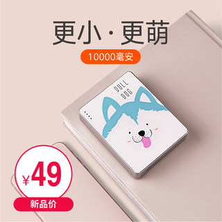 besiter Best Mini Mini Power Bank portable fast charge compact large capacity 10000 mAh super cute cute cartoon ins girl heart mobile power ultra-thin Apple Xiaomi mini red female