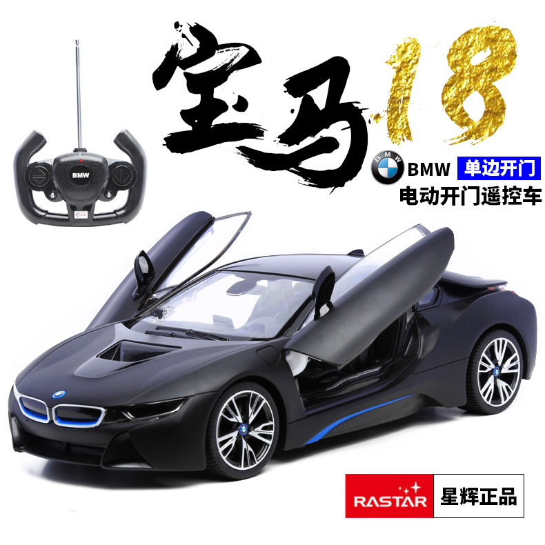Star High Quality BMW I8 Remote Control Car Model Charging Moving Open The  Door Sports Car