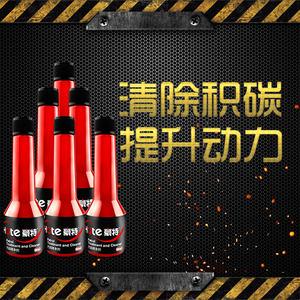 豪特燃油宝汽油添加剂正品燃油添加剂汽车节油宝除积碳汽油清洗剂
