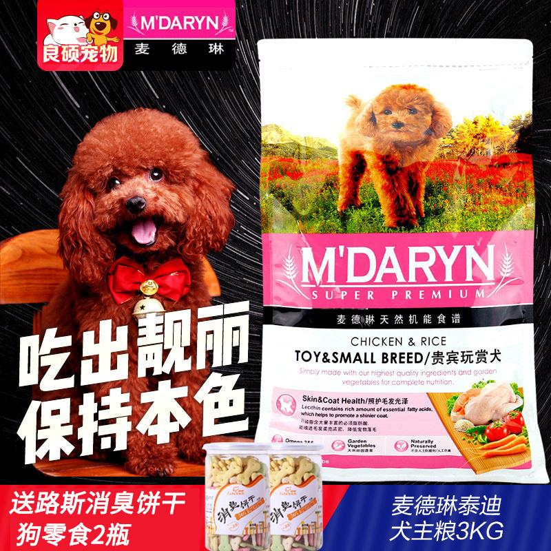 麦德琳/麦德林狗粮天然泰迪狗粮幼犬成犬v天然犬贵宾主粮狗粮3kg