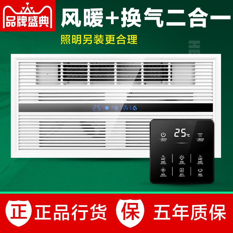 雷仕浴室风暖加排风换气不带灯二合一取暖集成卫生间吊顶暖风浴霸