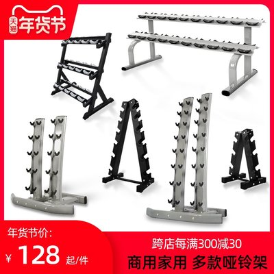 Dumbbell shelf men's private education dumbbell support gym professional fitness equipment commercial home barbell