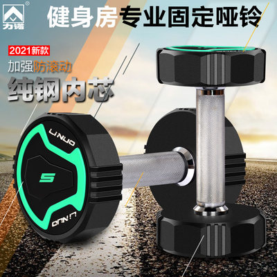 Gym dumbbell men special 5KG50 kg home commercial fitness equipment professional fixed dumbbell package glue