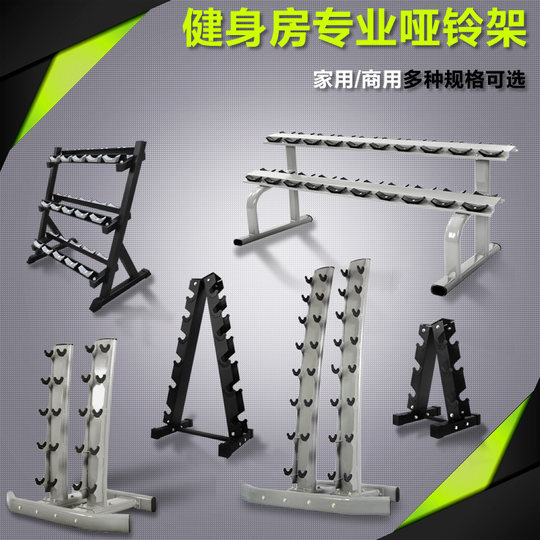 Dumbbell rack men's personal training dumbbell stand gym professional fitness equipment commercial household barbell rack