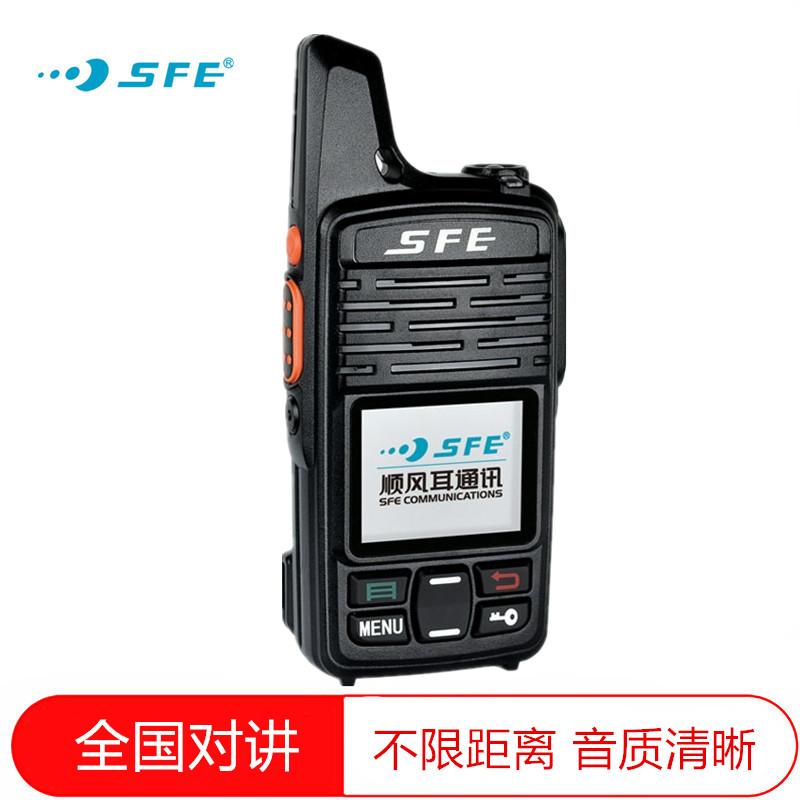 SFE顺风耳数字手持对讲机SE278全国对讲机不限距离户外v数字器