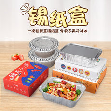 Tin carton takeaway packaging disposable packaging box risotto pasta cover pouring rice bowl aluminum foil box lunch box 1 set