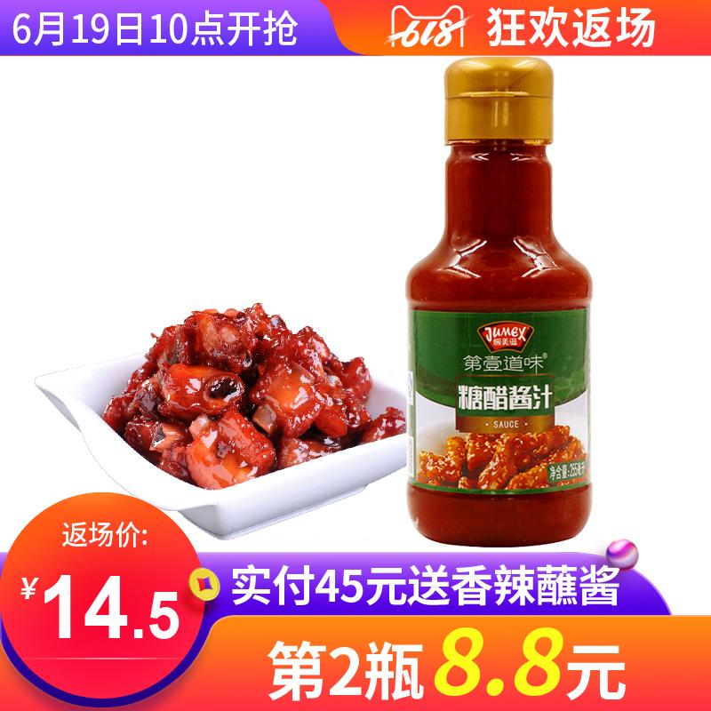 极美滋里脊酱汁255ml炒菜酱汁排骨厨房排条糖醋糖醋鱼调料糖醋