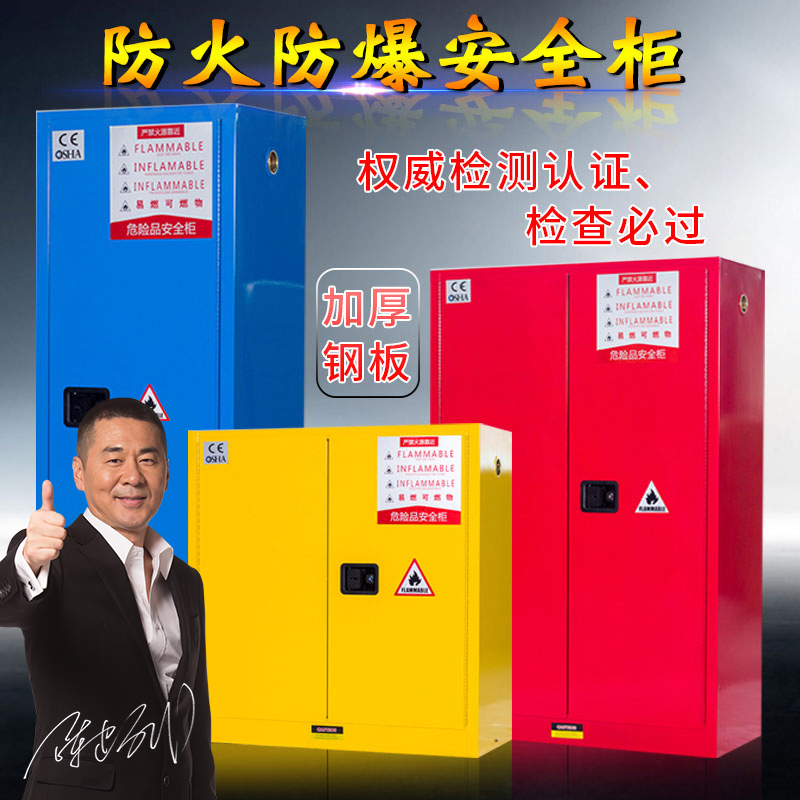 Zhongwei explosion-proof cabinet Safety cabinet Chemical storage cabinet Dangerous goods industrial fireproof cabinet 45 gallons yellow