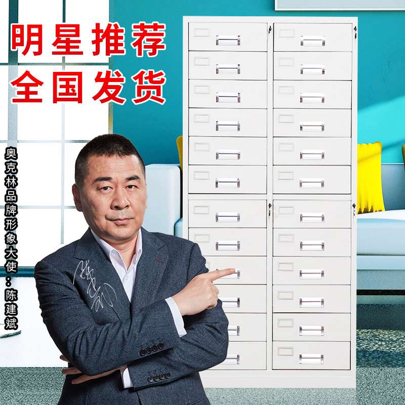 Thickened 24-bucket file cabinet Iron cabinet 24-bucket storage and finishing file cabinet Multi-grid drawer parts cabinet