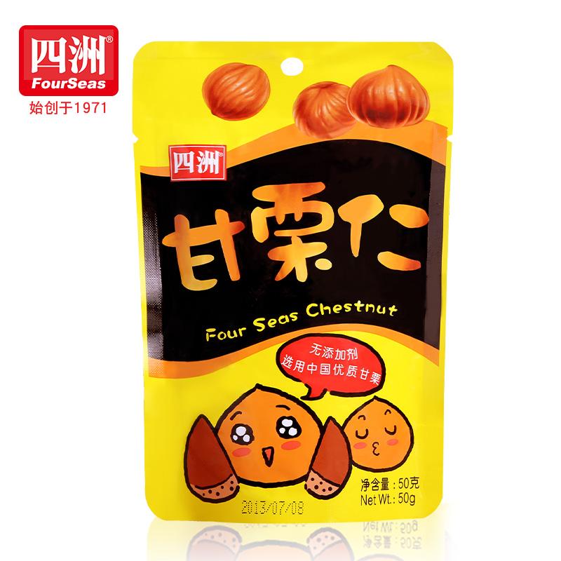 四洲甘栗仁坚果休闲零食500g