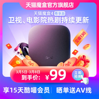 Tmall's Box 4 Youth Exclusive Edition Infrared Smart Home Network TV Box Set-top Box Remote Control Tmall