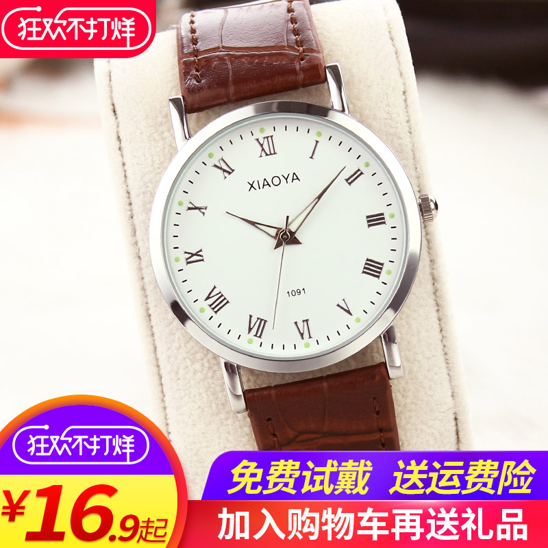 Fashion casual atmosphere Korean watch ladies students waterproof simple trend men's watch couple watches 2018 new