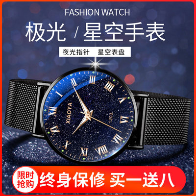 Exam special quartz men's watch male student trend automatic mechanical watch black technology electronic star men's watch