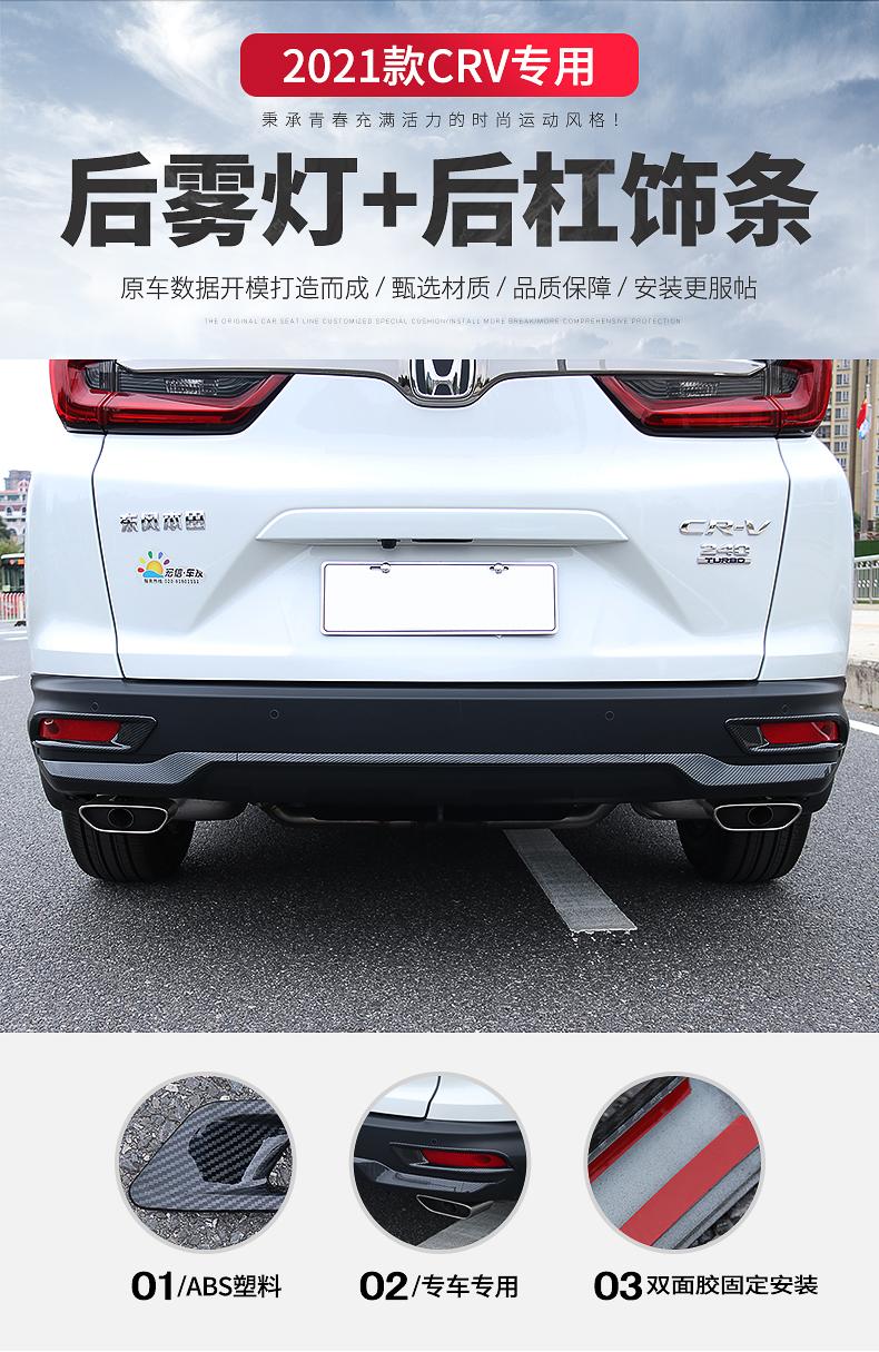 Ốp trang đuôi xe , ốp đèn sương mù  sau CRV 2021 - ảnh 2