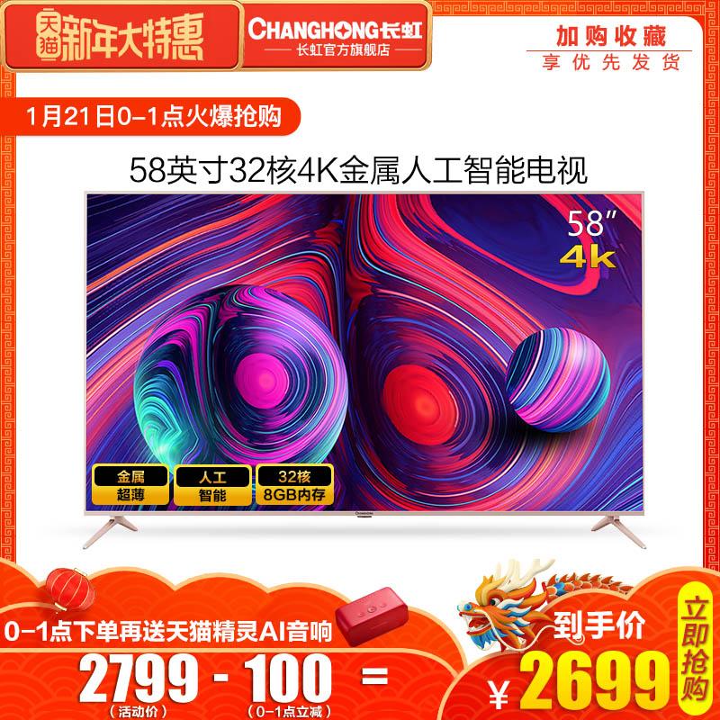 Changhong/长虹 58A5U 58英寸4K超高清液晶电视机语音智能电视