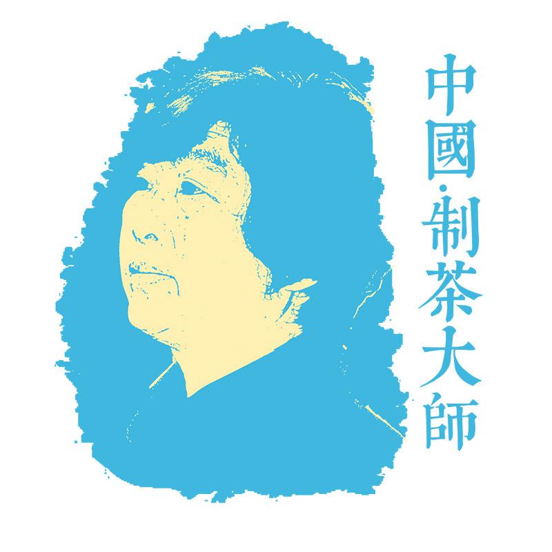 郭少华原版复兴,1999年原料配方绿大树!!-中国制茶大师郭少华