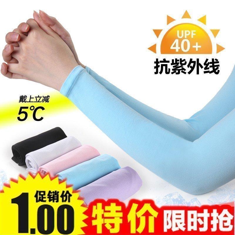 夏季韩国冰袖套透气长款冰丝防晒手套防紫外线开车骑行男女套袖