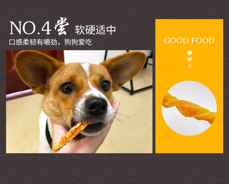 宠怡狗零食鸡肉条幼犬除口臭 9
