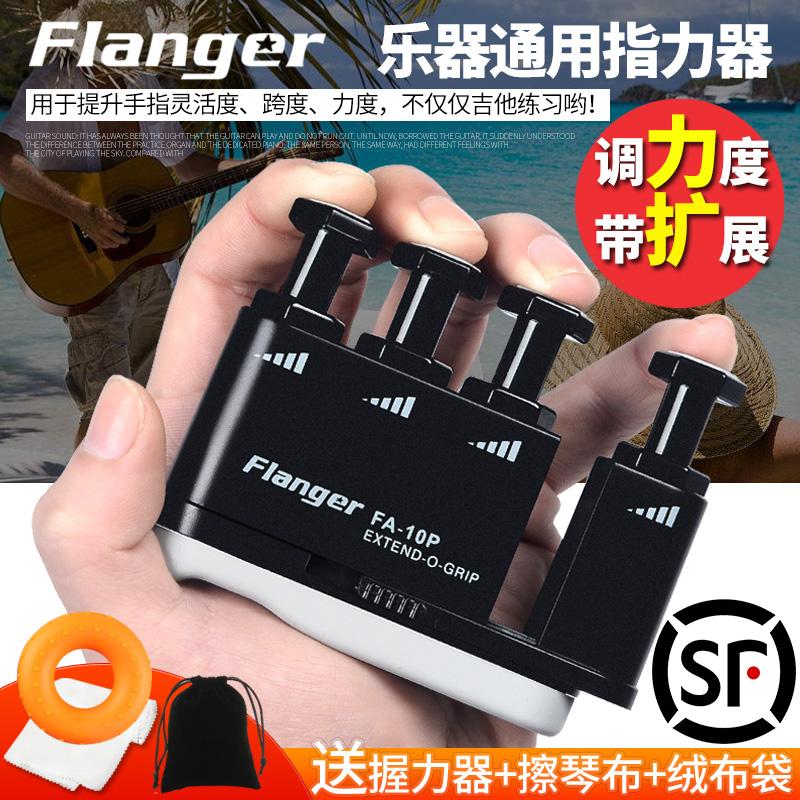 指力器钢琴吉他指力训练器手指练习器力量练指器训练器儿童握力器