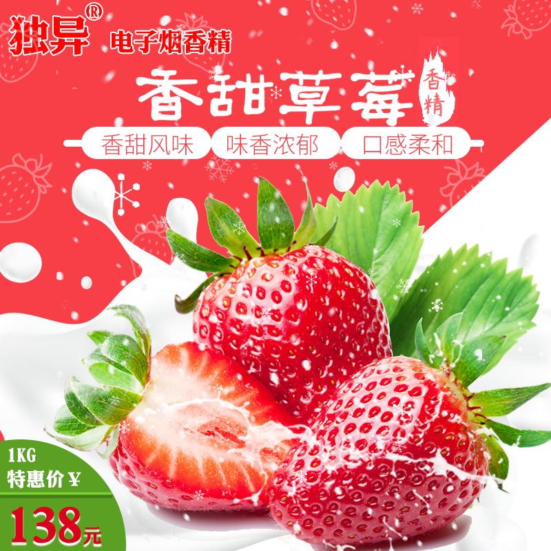 独异@香甜草莓香精