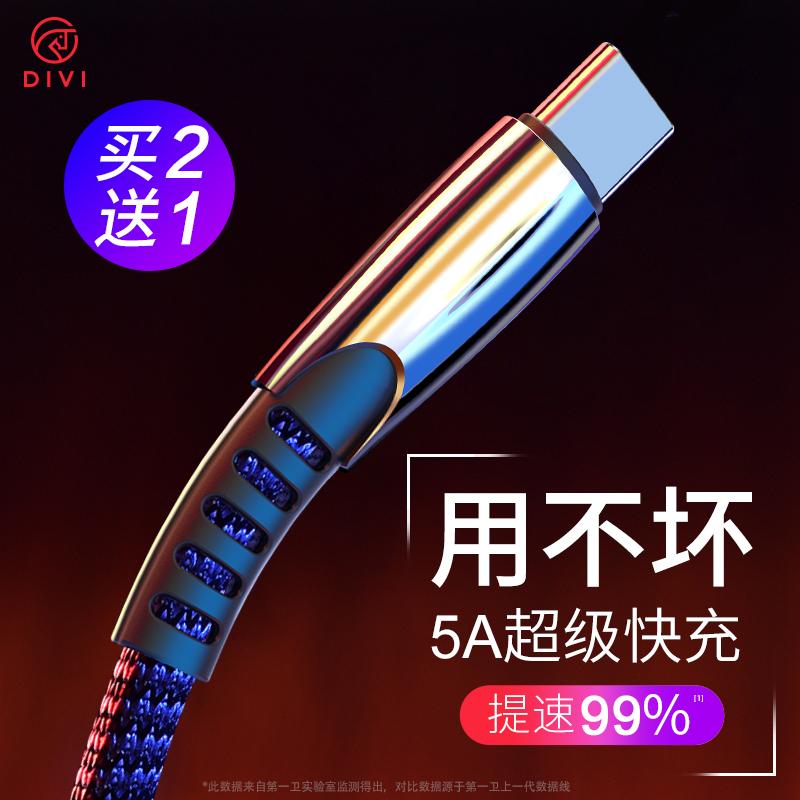 Type-c数据线华为P9P10充电器p20pro安卓手机mate10超级快充5A小米6tapy2米tpc8mix2s三星s8s9plus荣耀v9v10
