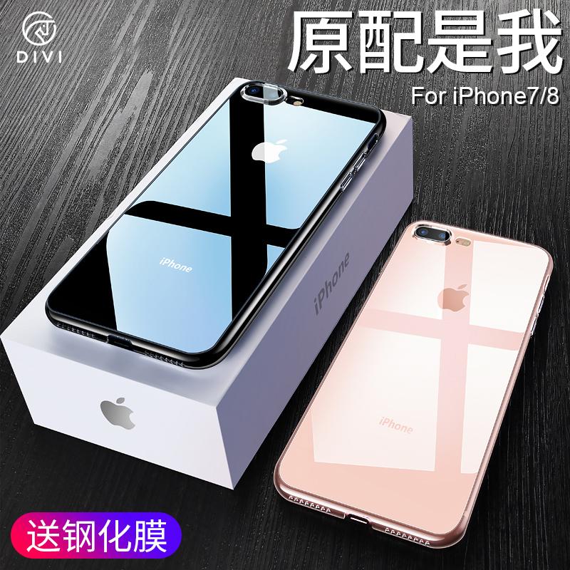 第一卫iPhone8plus手机壳硅胶8透明苹果全包防摔新款套7p玻璃男p超薄iv硅胶女七八ip硬壳tou高档送钢化膜