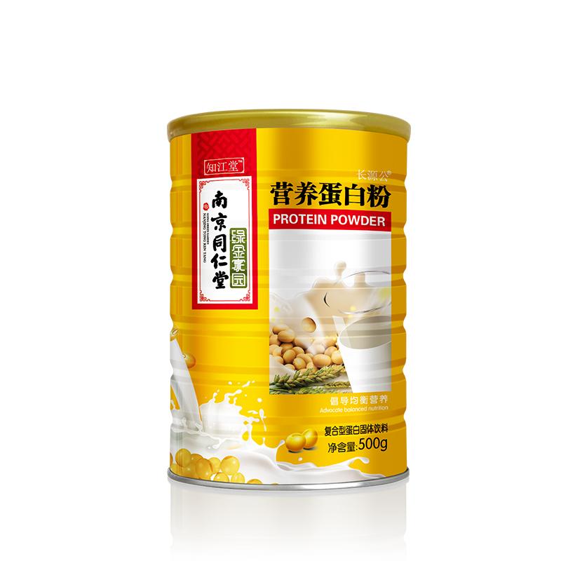 【南京同仁堂】中老年营养蛋白粉