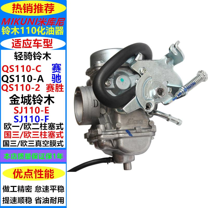 Light Horse Racing qs110-A carburetor Jincheng 110 SJ110-F vacuum film  country three original European 3