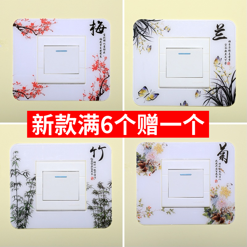 Acrylic Switch Wall Stickers Protective Cover Living Room Home