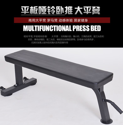 Bench Press Bench Bench Balance Board Commercial Professional Flat Bench Sit-up Board Barbell Rack Flat Press Rack