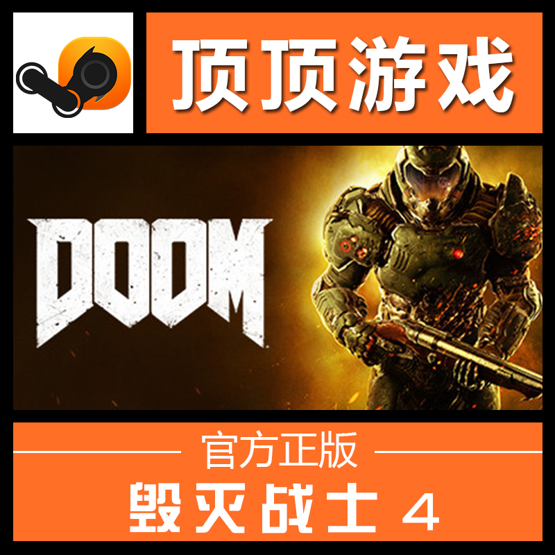 Steam Chinese genuine game PC DOOM Doom 4 doom4 country Activation Code  CD-KEY
